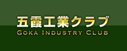 五霞工業クラブ